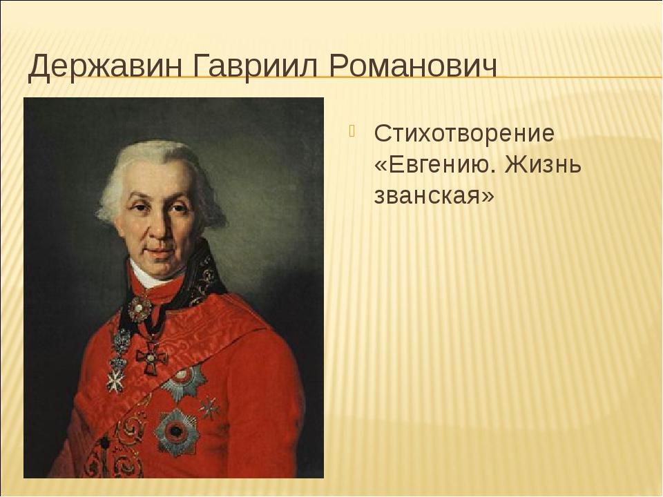 Державин Гавриил Романович Стихотворение «Евгению. Жизнь званская»