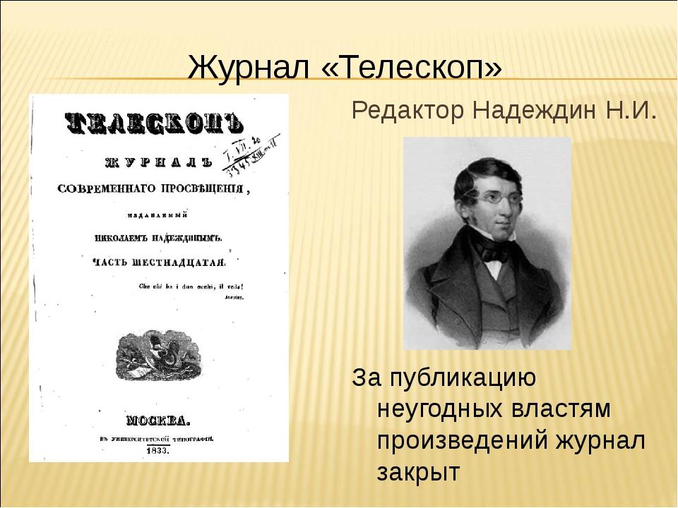 Журнал «Телескоп» Редактор Надеждин Н.И. За публикацию неугодных властям прои...