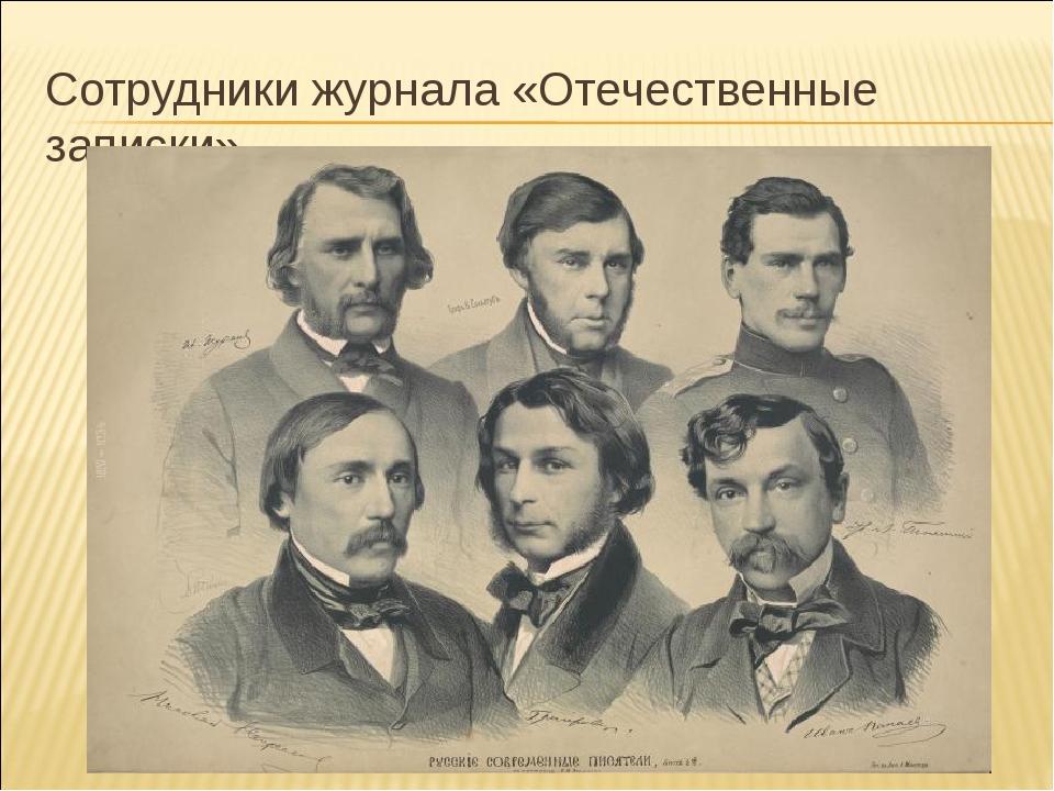 Сотрудники журнала «Отечественные записки»