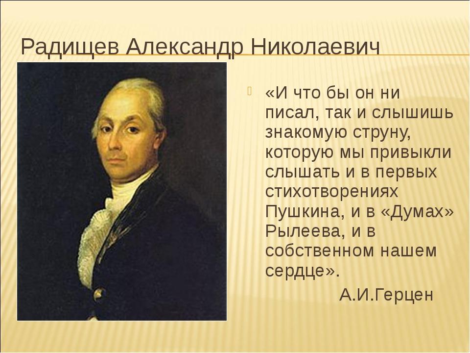 Радищев Александр Николаевич «И что бы он ни писал, так и слышишь знакомую ст...