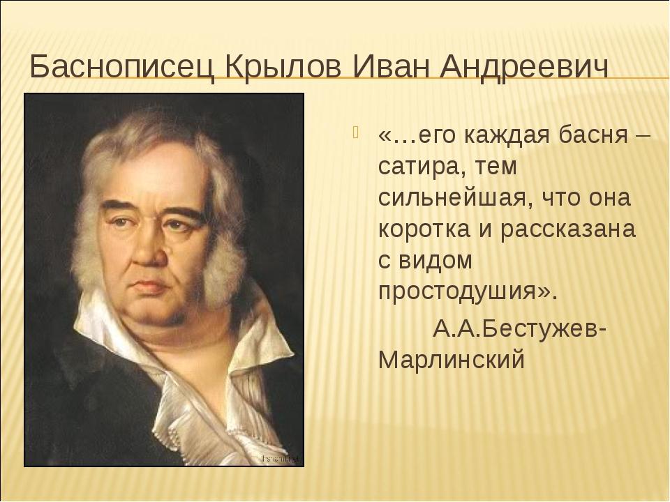 Баснописец Крылов Иван Андреевич «…его каждая басня – сатира, тем сильнейшая,...