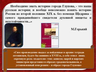 «Свое произведение выдал за найденные в архиве тетради летописцев, будто бы