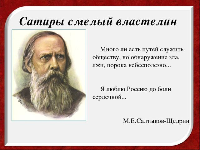 Сатиры смелый властелин Много ли есть путей служить обществу, но обнаружение...