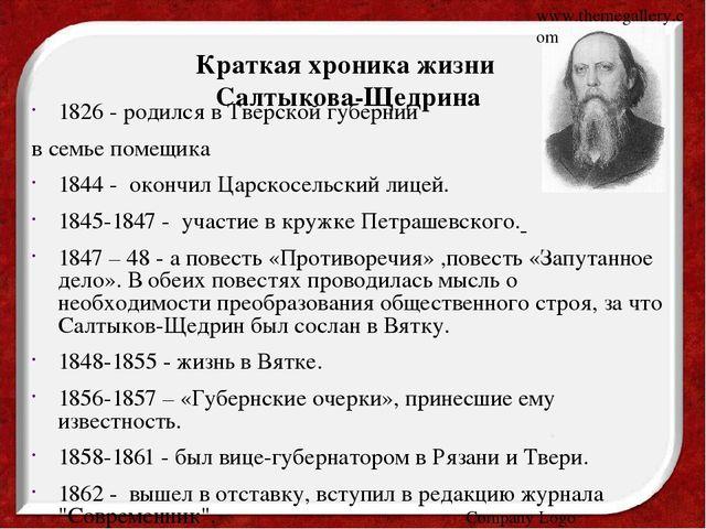 www.themegallery.com Company Logo Краткая хроника жизни Салтыкова-Щедрина 182...