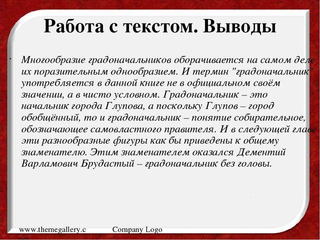 www.themegallery.com Company Logo Работа с текстом. Выводы Многообразие градо...