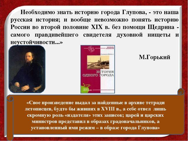 «Свое произведение выдал за найденные в архиве тетради летописцев, будто бы...
