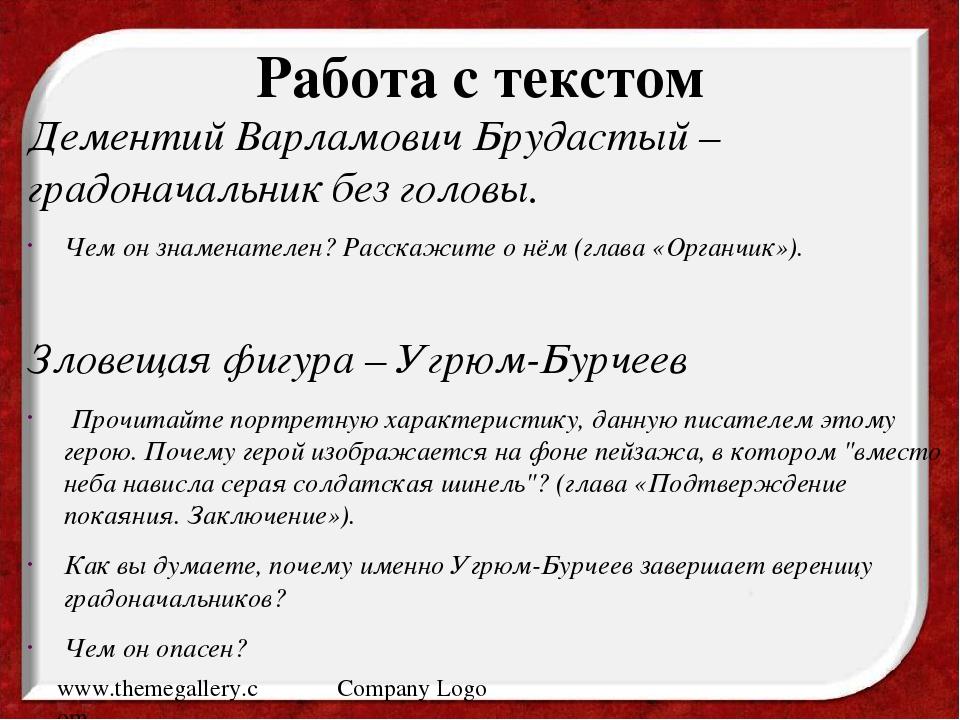 www.themegallery.com Company Logo Работа с текстом Дементий Варламович Брудас...