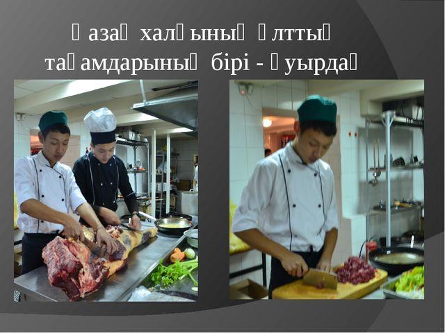Қазақ халқының ұлттық тағамдарының бірі - қуырдақ