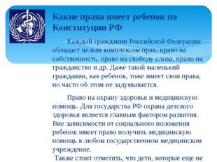 Какие права имеет ребенок по Конституции РФ Каждый гражданин Российской Федер