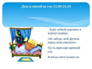 Душ и отход ко сну 21.00-21.10 Ждёт зубной порошок и журчит водица: «Не забуд