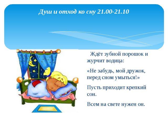 Душ и отход ко сну 21.00-21.10 Ждёт зубной порошок и журчит водица: «Не забуд...