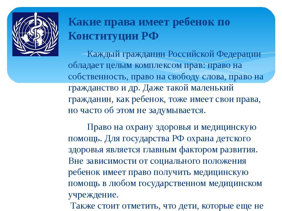 Какие права имеет ребенок по Конституции РФ Каждый гражданин Российской Федер...