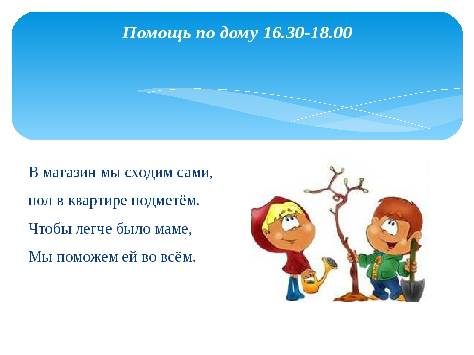 Помощь по дому 16.30-18.00 В магазин мы сходим сами, пол в квартире подметём....