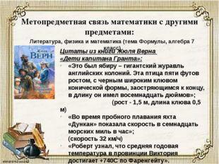 Метопредметная связь математики с другими предметами: Цитаты из книги Жюля В