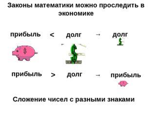 прибыль долг → долг > → прибыль прибыль долг < Законы математики можно просле