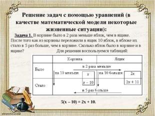 Решение задач с помощью уравнений (в качестве математической модели некоторы