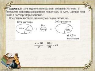 Задача 6. В 190 г водного раствора соли добавили 10 г соли. В результате кон