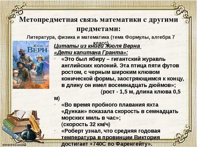 Метопредметная связь математики с другими предметами: Цитаты из книги Жюля В...