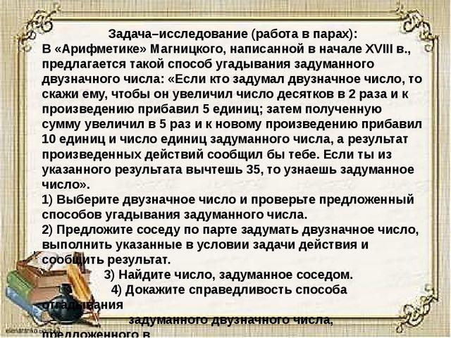 Задача–исследование (работа в парах): В «Арифметике» Магницкого, написанной...