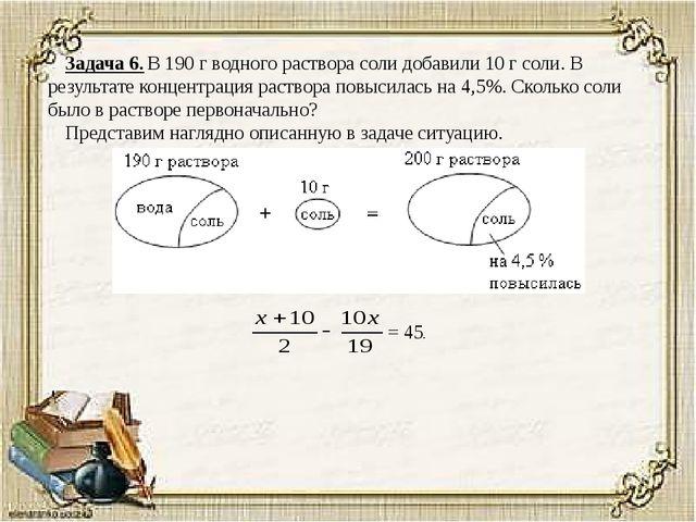 Задача 6. В 190 г водного раствора соли добавили 10 г соли. В результате кон...