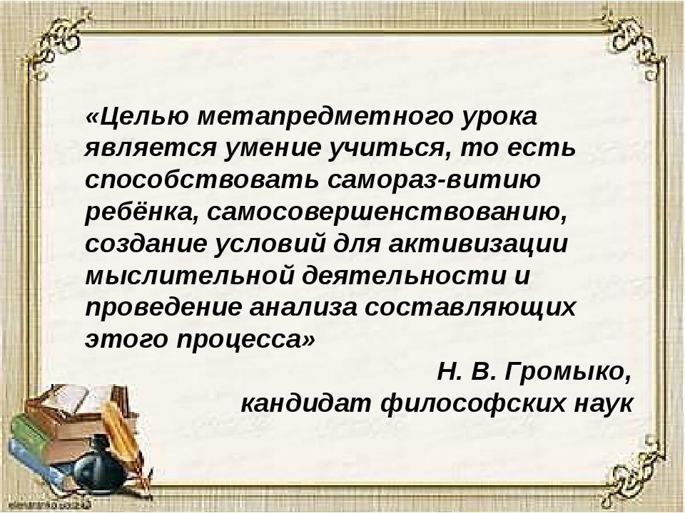 «Целью метапредметного урока является умение учиться, то есть способствовать...