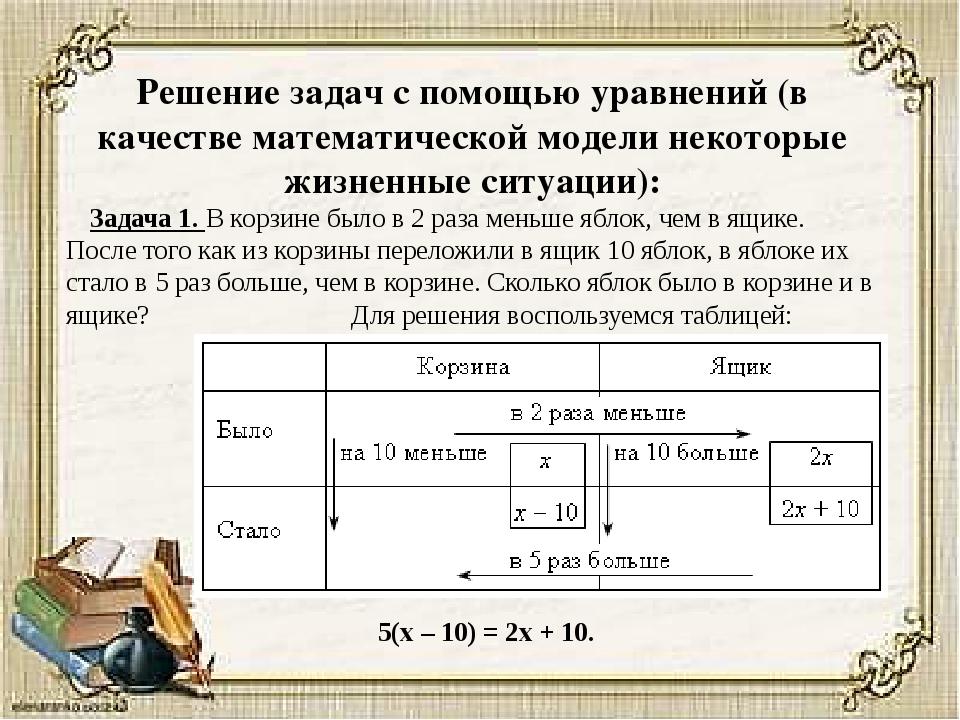 Решение задач с помощью уравнений (в качестве математической модели некоторы...