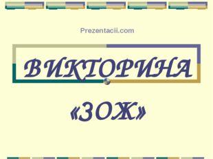 ВИКТОРИНА «ЗОЖ» Prezentacii.com