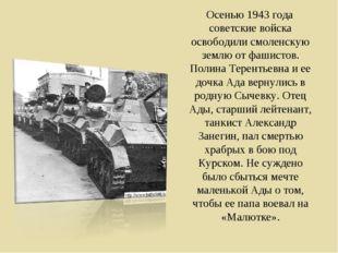 Осенью 1943 года советские войска освободили смоленскую землю от фашистов. П