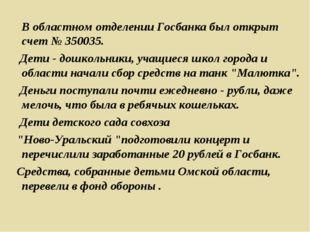 В областном отделении Госбанка был открыт счет № 350035. Дети - дошкольники,