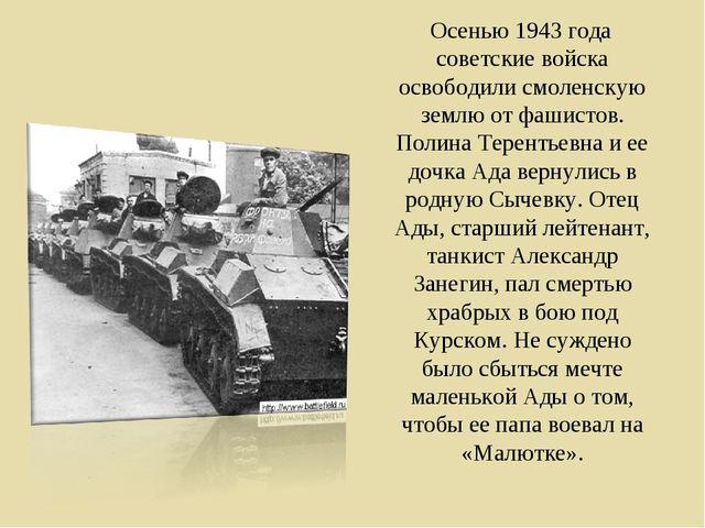 Осенью 1943 года советские войска освободили смоленскую землю от фашистов. П...