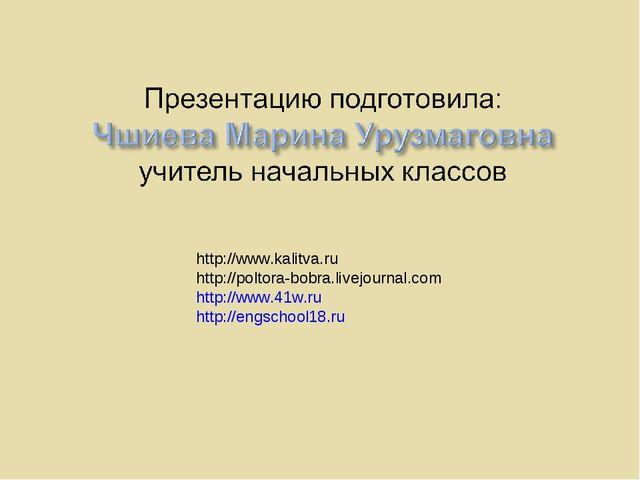 http://www.kalitva.ru http://poltora-bobra.livejournal.com http://www.41w.ru...