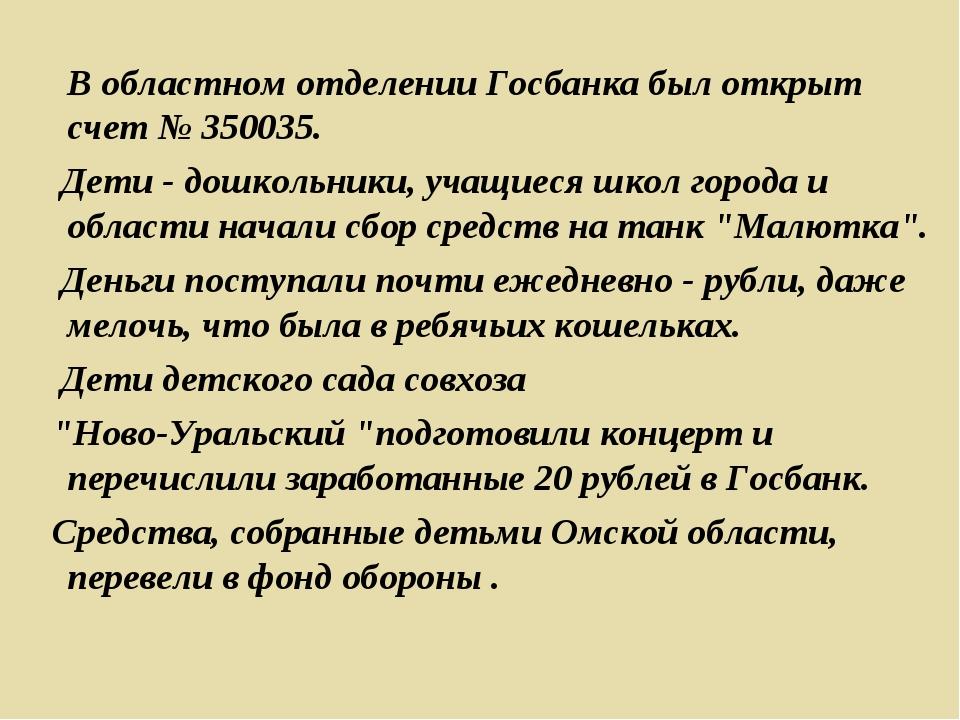 В областном отделении Госбанка был открыт счет № 350035. Дети - дошкольники,...