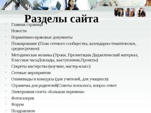 Разделы сайта Главная страница Новости Нормативно-правовые документы Планиро