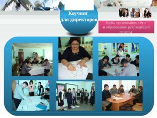 Цель: организации сети и образование руководящей группы