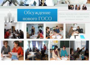 Цель: знакомство с проектом нового ГОСО в школе через активные методы Обсужде