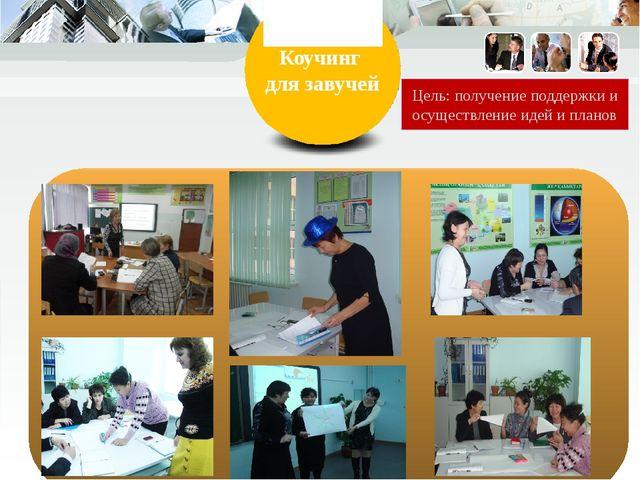 Цель: получение поддержки и осуществление идей и планов