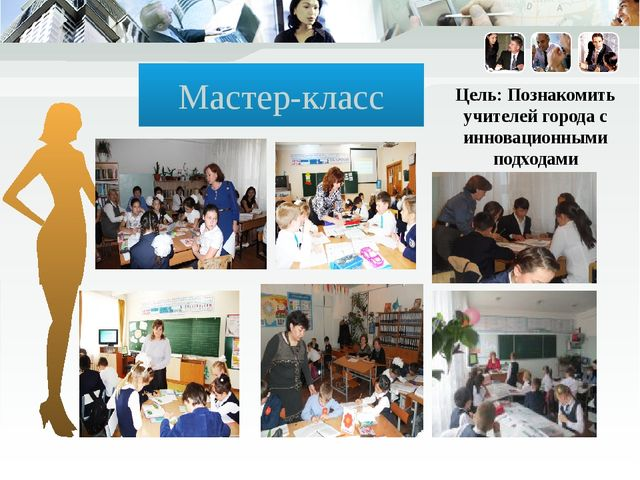 Мастер-класс Цель: Познакомить учителей города с инновационными подходами