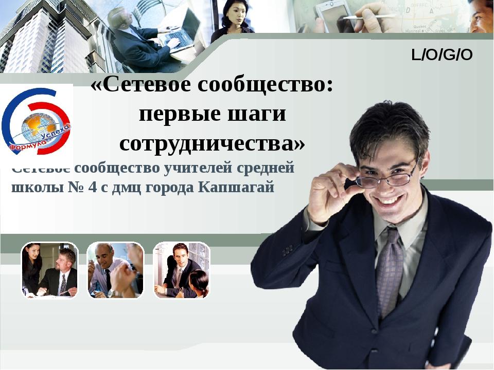 Сетевое сообщество учителей средней школы № 4 с дмц города Капшагай «Сетевое...