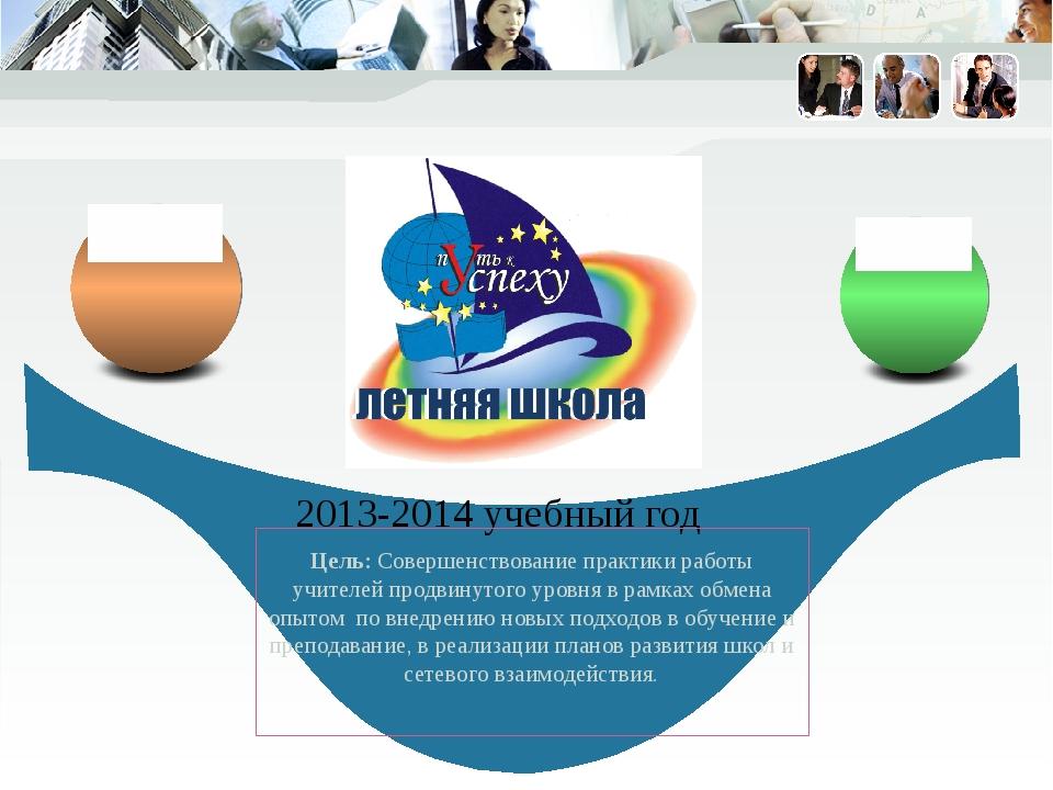 2013-2014 учебный год Цель: Совершенствование практики работы учителей продв...