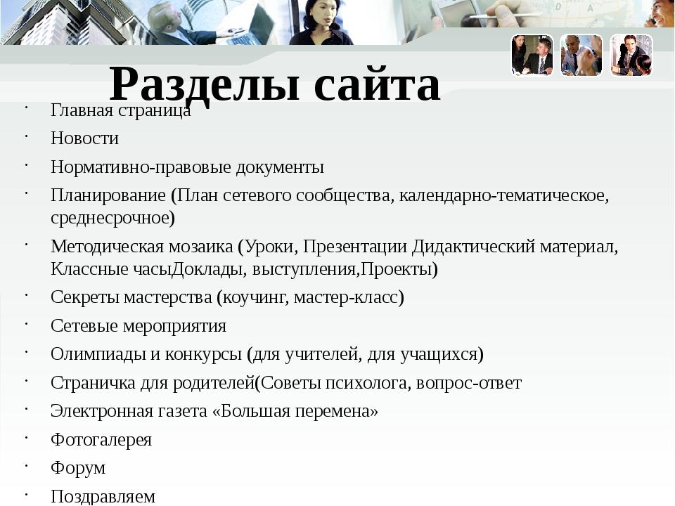 Разделы сайта Главная страница Новости Нормативно-правовые документы Планиро...