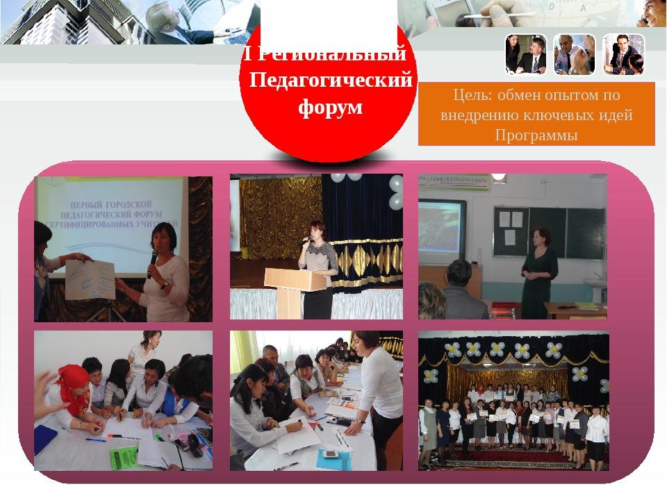 Цель: обмен опытом по внедрению ключевых идей Программы