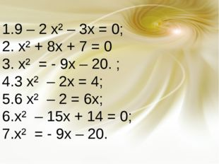 9 – 2 х² – 3х = 0; х² + 8х + 7 = 0 х² = - 9х – 20.; 3 х² – 2х = 4; 6 х² – 2