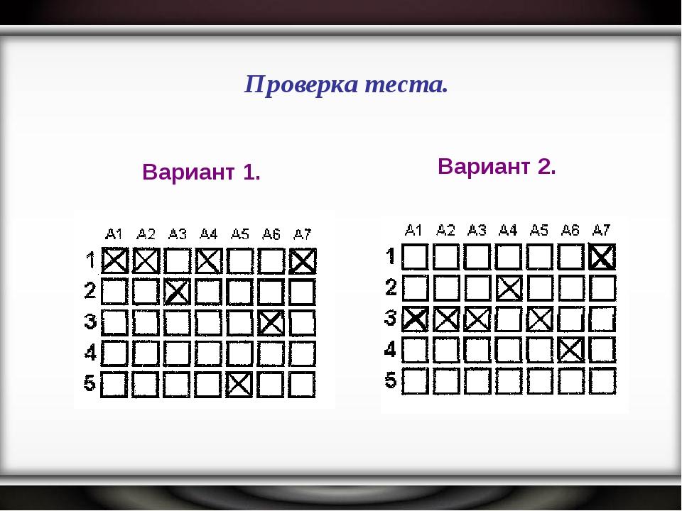Вариант 1. Вариант 2. Проверка теста.