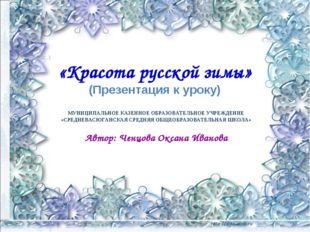 «Красота русской зимы» (Презентация к уроку) МУНИЦИПАЛЬНОЕ КАЗЕННОЕ ОБРАЗОВАТ