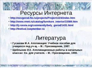 Ресурсы Интернета http://novgorod.fio.ru/projects/Project1224/index.htm http: