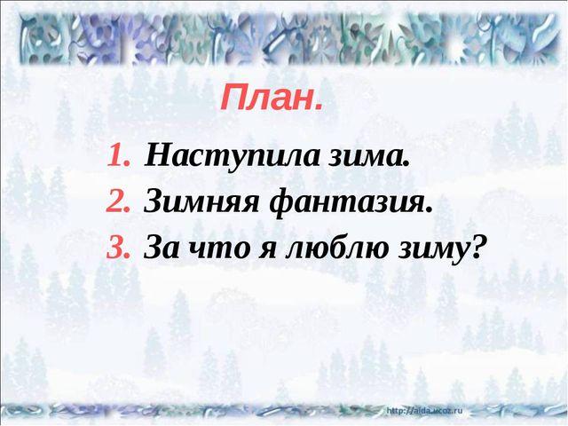 План. Наступила зима. Зимняя фантазия. За что я люблю зиму?