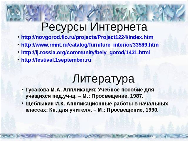Ресурсы Интернета http://novgorod.fio.ru/projects/Project1224/index.htm http:...