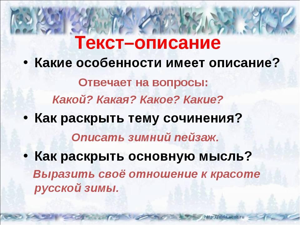 Текст–описание Какие особенности имеет описание? Отвечает на вопросы: Какой?...