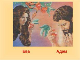 Ева Адам