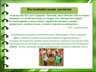 Воспитательная система «К тому, кто был глух к природе с детства, кто в детск